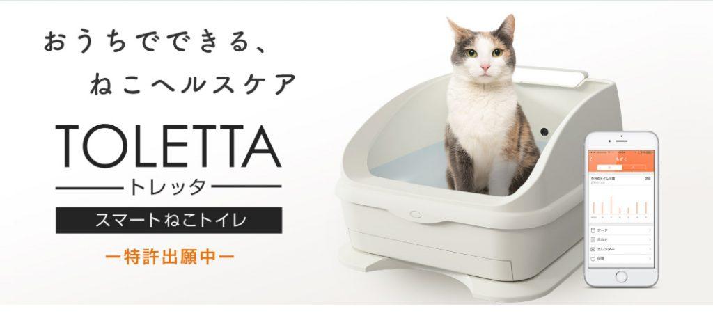 toletta(トレッタ)